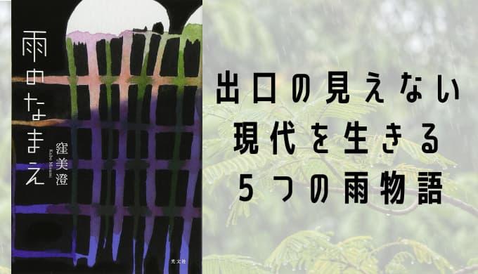 『雨のなまえ』あらすじと感想【出口の見えない現代を生きる5つの雨物語】