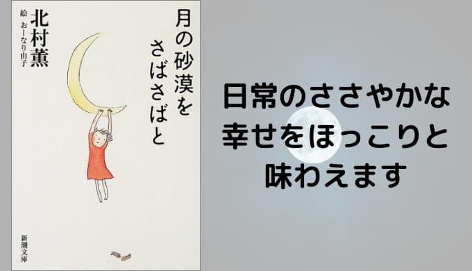 『月の砂漠をさばさばと』著 北村薫/絵 おーなり由子【日常のささやかな幸せをほっこりと味わえます】