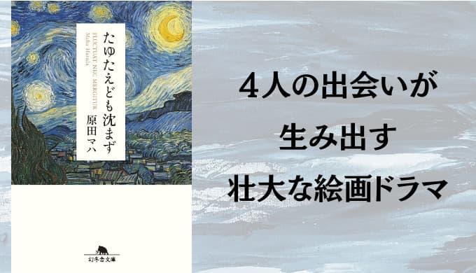 『たゆたえども沈まず』あらすじと感想【4人の出会いが生み出す壮大な絵画ドラマ】