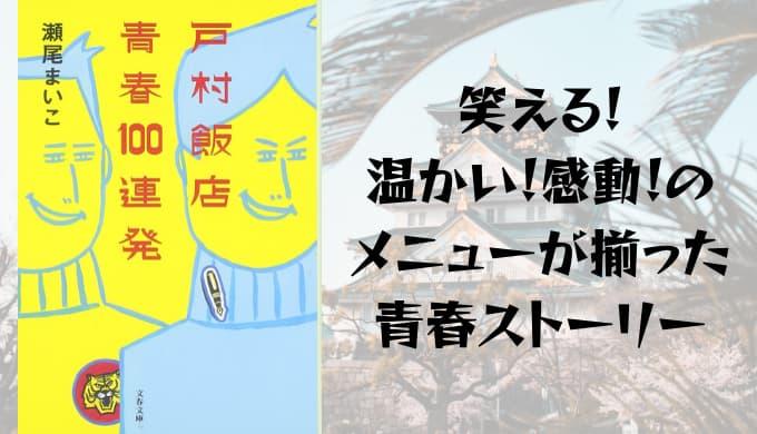 『戸村飯店青春100連発』あらすじと感想【笑える!温かい!感動!のメニューが揃った青春ストーリー】