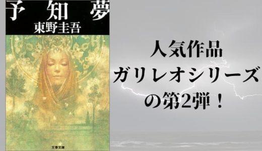 『予知夢』あらすじと感想【人気ガリレオシリーズの第2弾!】