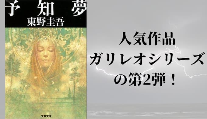 『予知夢』あらすじと感想【人気作品ガリレオシリーズの第2弾!】