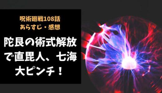 呪術廻戦 ネタバレ最新話108話感想【陀艮の術式解放で直毘人、七海大ピンチ!】