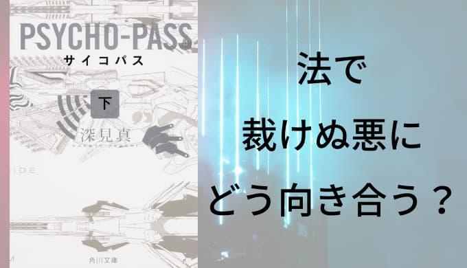 『PSYCHO-PASS サイコパス(下)』あらすじと感想【法で裁けぬ悪にどう向き合う?】