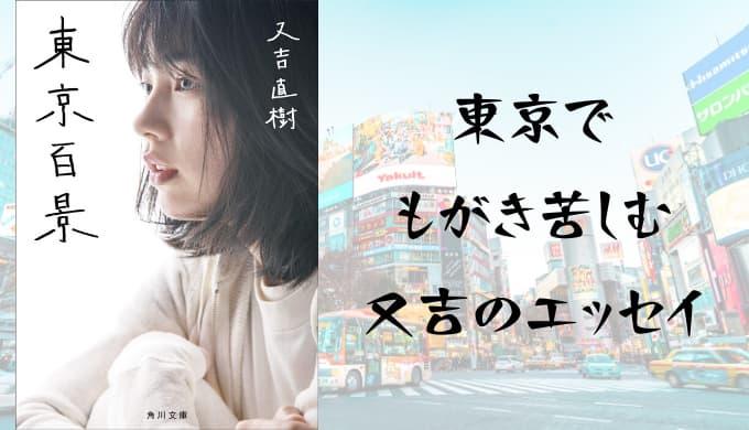 『東京百景』あらすじと感想【東京でもがき苦しむ又吉のエッセイ】