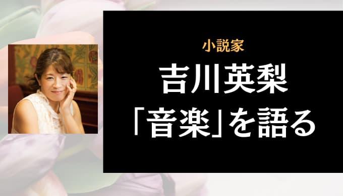 小説家、吉川英梨「音楽」を語る【警視庁警察学校の校歌も大好きです】