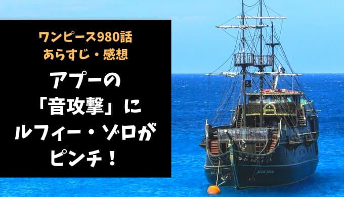 ワンピース ネタバレ最新話980話感想【アプーの「音攻撃」にルフィー・ゾロがピンチ!】