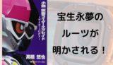 『仮面ライダーエグゼイド マイティノベルX』あらすじと感想【宝生永夢のルーツが明かされる!】