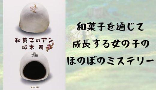 『和菓子のアン』あらすじと感想【和菓子を通じて成長する女の子のほのぼのミステリー】