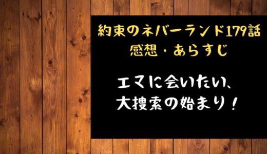 約束のネバーランド ネタバレ最新話179話感想【エマに会いたい、大捜索の始まり!】