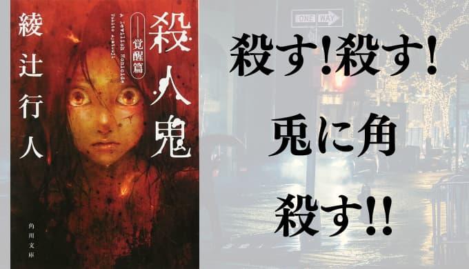 『殺人鬼−覚醒編』綾辻行人 あらすじと感想【殺す!殺す!兎に角殺す!!】