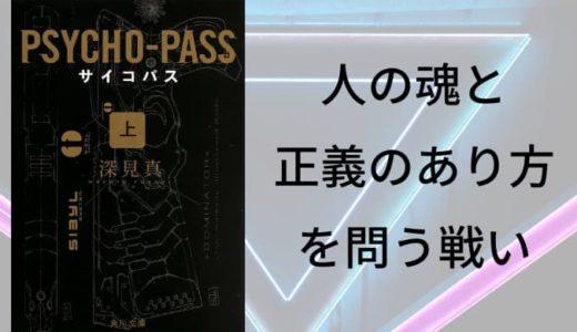 『PSYCHO-PASS サイコパス(上)』原作小説あらすじと感想【人の魂と正義のあり方を問う戦い】