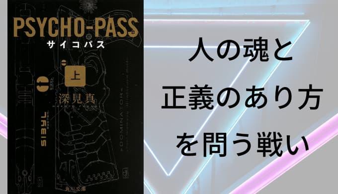『PSYCHO-PASS サイコパス(上)』あらすじと感想【人の魂と正義のあり方を問う戦い】