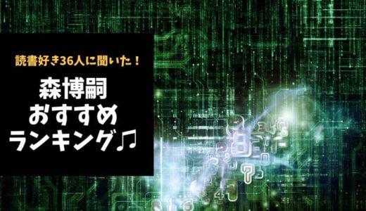 森博嗣おすすめ小説ランキング【読書好き36人に聞いた!】