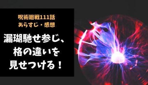 呪術廻戦 ネタバレ最新話111話感想【漏瑚馳せ参じ、格の違いを見せつける!】
