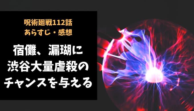 呪術廻戦 ネタバレ最新話112話感想【宿儺、漏瑚に渋谷大量虐殺のチャンスを与える】