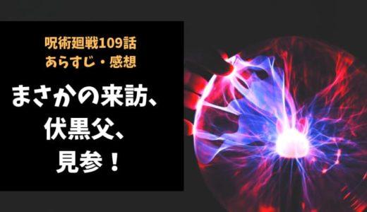 呪術廻戦 ネタバレ最新話109話感想【まさかの来訪、伏黒父見参!】