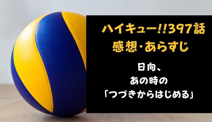 ハイキュー!! ネタバレ最新話397話感想【日向、あの時の「つづきからはじめる」】