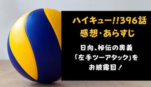 ハイキュー!! ネタバレ396話感想【日向、秘伝の奥義「左手ツーアタック」をお披露目!】