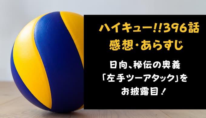 ハイキュー!! ネタバレ最新話396話感想【日向、秘伝の奥義「左手ツーアタック」をお披露目!】