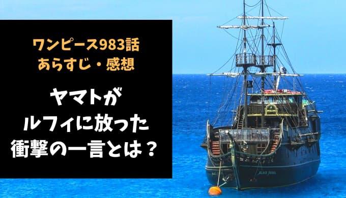 ワンピース ネタバレ最新話983話感想【ヤマトがルフィに放った衝撃の一言とは?】