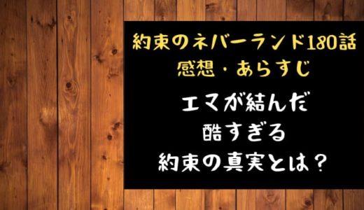 約束のネバーランド ネタバレ180話感想【エマが結んだ酷すぎる約束の真実とは?】