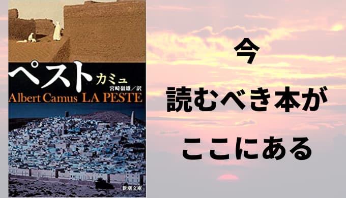 『ペスト』カミュ あらすじと感想【今読むべき本がここにある】