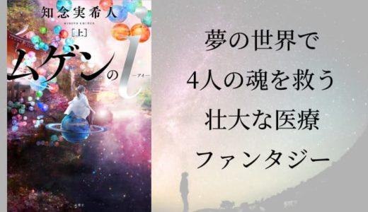 『ムゲンのi』あらすじと感想【夢の世界で4人の魂を救う壮大な医療ファンタジー】
