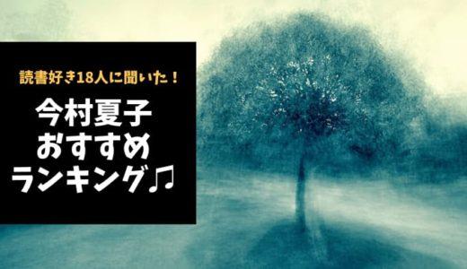 今村夏子おすすめ小説ランキング【読書好き18人に聞いた!】