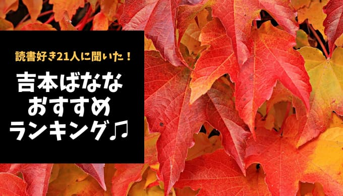 吉本ばななおすすめ小説ランキング【読書好き21人に聞いた!】