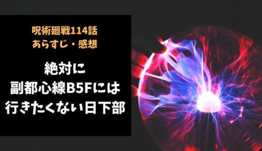呪術廻戦 ネタバレ114話感想【絶対に副都心線B5Fには行きたくない日下部】
