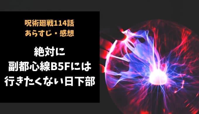 呪術廻戦 ネタバレ最新話114話感想【絶対に副都心線B5Fには行きたくない日下部】