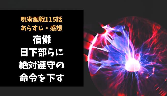 呪術廻戦 ネタバレ最新話115話感想【宿儺、日下部らに絶対遵守の命令を下す】