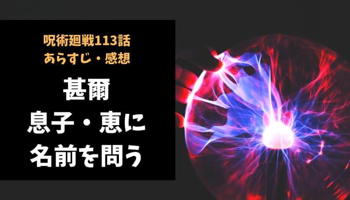 呪術廻戦 ネタバレ最新話113話感想【甚爾、息子・恵に名前を問う】