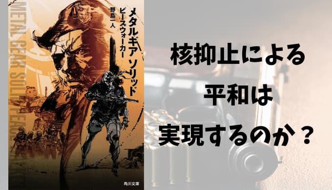 『メタルギアソリッド ピースウォーカー』野島一人【核抑止による平和は実現するのか?】