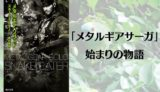 『メタルギアソリッド スネークイーター』長谷敏司【「メタルギアサーガ」、始まりの物語】