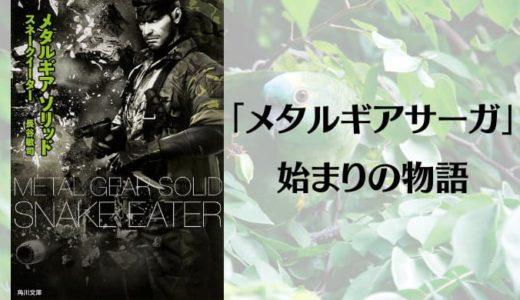 『メタルギアソリッド スネークイーター』あらすじと感想【「メタルギアサーガ」始まりの物語】