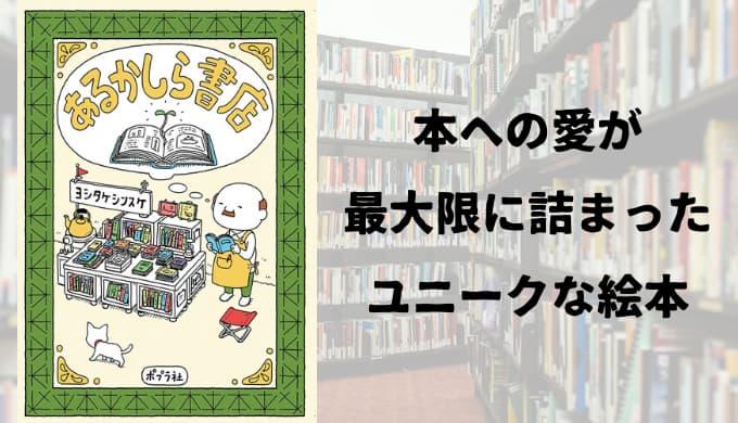 『あるかしら書店』あらすじと感想【本への愛が最大限に詰まった、ユニークな絵本】