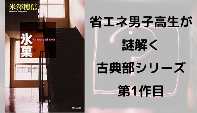 『氷菓』あらすじと感想【省エネ男子高生が謎解く古典部シリーズ第1作目】