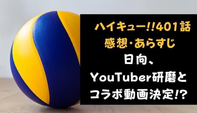 ハイキュー!! ネタバレ最終回直前401話感想【日向、YouTuber研磨とコラボ動画決定!?】