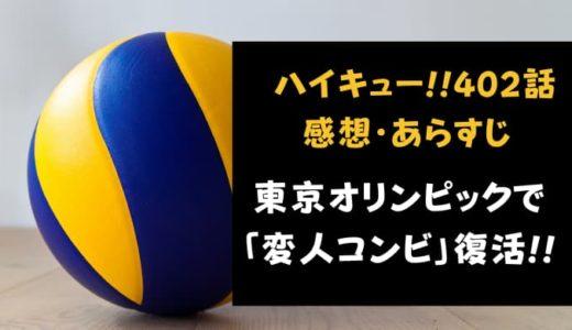 ハイキュー!! ネタバレ最終回402話感想【東京オリンピックで「変人コンビ」復活!!】