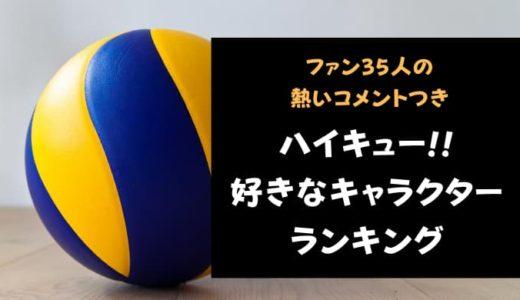 ハイキュー!! 好きなキャラクターランキング【ファン35人の熱いコメントつき】