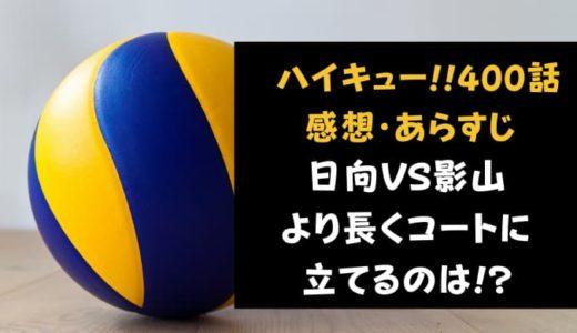 ハイキュー!! ネタバレ最新話400話感想【日向VS影山、より長くコートに立てるのは!?】