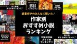 作家別おすすめ小説ランキング【読書好き630人に聞いた!】