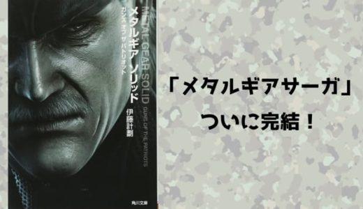 『メタルギアソリッド ガンズ オブ ザ パトリオット』あらすじと感想【「メタルギアサーガ」ついに完結!】