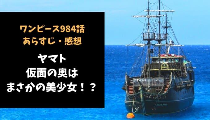 ワンピース ネタバレ最新話984話感想【ヤマト、仮面の奥はまさかの美少女!?】