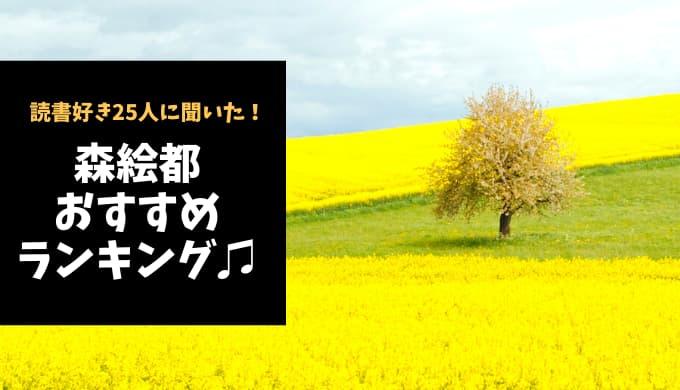 森絵都おすすめ小説ランキング【読書好き25人に聞いた!】