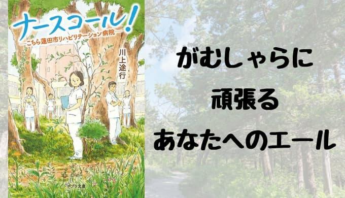 『ナースコール! -こちら蓮田市リハビリテーション病院-』あらすじと感想【がむしゃらに頑張るあなたへのエール】