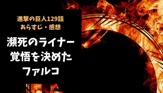 進撃の巨人 ネタバレ最新話129話感想【瀕死のライナー、覚悟を決めたファルコ】