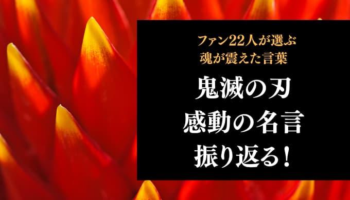 鬼滅の刃 名言・名シーンまとめ!【ファン22人の熱いコメントつき】